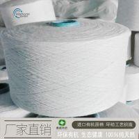 厂家直销32支环保棉纱线 双股全棉纱线 GRS认证再生棉纱 可定织