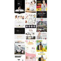各大平台电商配套服务店铺设计装修首页详情页主图设计图片拍摄海报直通车图