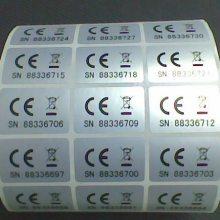 专业印刷流水号 电子标签 机贴标签 空白不干胶标签印刷