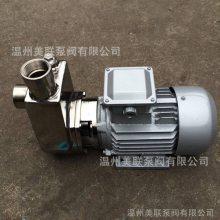 40WBZ13-18 小型304不锈钢自吸泵