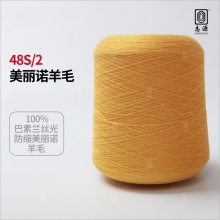 大朗志源 48S/2美利奴羊毛 毛感丰富保暖性强美丽诺羊毛羊毛纱线