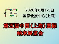 第五届上海国际纳米材料及应用展览会