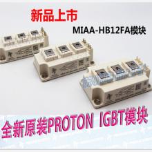 MIAA-HB-12FA-100N原装PROTON俄罗斯IGBT模块苏州阜晶电子现货