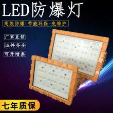 LED防爆灯投光灯CCD97大功率防爆泛光灯隔爆型防爆泛光灯40W 80W 100W