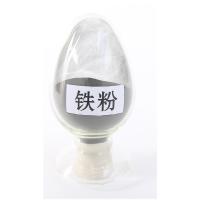 厂家供应 高纯度99%超细还原铁粉 200目 铁粉 暖贴发热粉