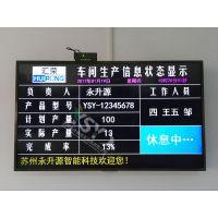 42寸车间生产信息状态显示屏采购