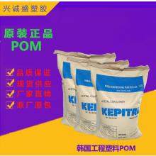 低耐磨损部件 特殊硅油改性POM 韩国工程塑料TS-25A/TS-25H/TS-25H BK塑胶原料