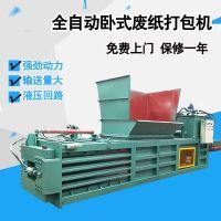 液压环保打包机厂家 新型全自动废纸打包机常年定制