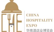 华南酒店及餐饮业博览会