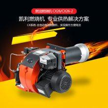 凯利低氮燃烧机 高效节能锅炉燃烧机 工业燃烧器CX26/CX26-2