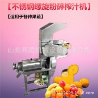牡丹江白萝卜螺旋粉碎榨汁机 西瓜螺旋榨汁机可带破碎功能