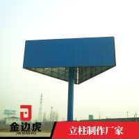 金边虎立柱广告塔 户外立柱广告牌加工 厂家特卖