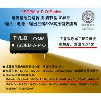 TYLO隔离变送器IC模块ISOEM-A3-P1-O2电流信号0-20mA放大器电源24VDC