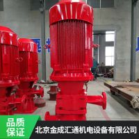 3CF认证消防水泵价格表,消防水泵厂家【北京金成汇通机电设备有限公司】