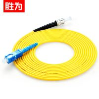 胜为厂家批发 电信级ST-SC 9/125 单模单芯电信级光纤跳线一件代发量大从优
