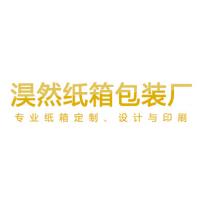 广州淏然纸品有限公司