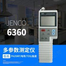 任氏 6360 便携式多参数PH/ORP/电导率/TDS/盐度/温度检测仪