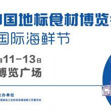 2019第三届佳选中国地标食材博览会暨大连国际海鲜节
