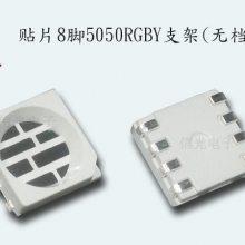 信光电子8脚5050RGBY七彩支架