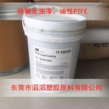 特氟龙油性单层黑色不沾涂料 聚四氟乙烯乳液ptfe液体