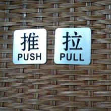高档不锈钢推拉牌子 定做推拉标识牌 推拉门贴牌子 厕所卫生洗手间标识提醒牌