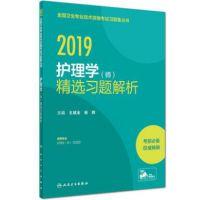2019年初级护师资格考试用书人卫版护理学(师)精选习题解析