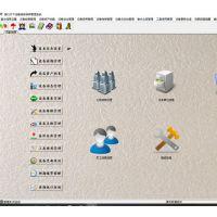 商行天下设备管理系统 v9.9 设备维修 设备保养 设备软件