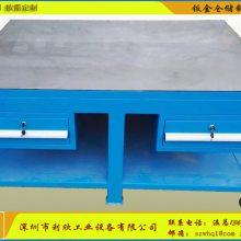 横岗模具工作台 A3台面钢板钳工桌利欣工厂定制