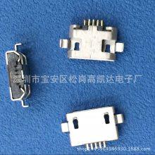 MICRO 沉板1.0 插平口  手机尾插5P MI525