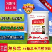 提高母羊生产的饲料,母羊的管理技术