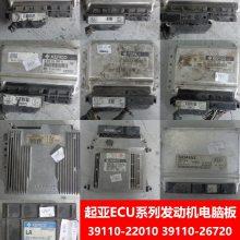 起亚狮跑发动机电脑板39103-23281/5WY1A95B原装拆车件 起亚