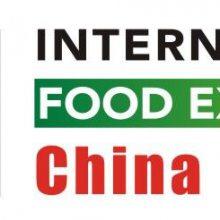 2020第20届广州国际食品展暨进口食品展览会
