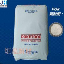 厂价直销供应韩国晓星POK M330A高韧性 高耐磨塑胶原料颗粒子