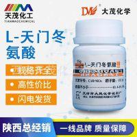 L-天门冬氨酸生化试剂BR  瓶装25g 天津大茂 化学试剂厂家直销