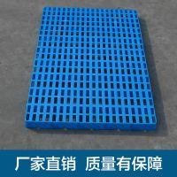 网格防潮板塑料托盘栈板卡板垫板仓库物流塑胶垫仓板