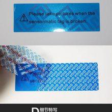 厂家不干胶透明封口贴 哑银龙圆形椭圆撕开留字 VOID防伪标签定做