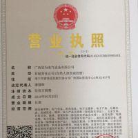 广西昊为电气设备有限公司