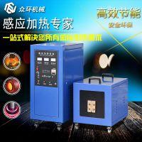 广州超音频淬火机 ZHCYP-50KW淬火机床 众环十年专注于金属感应加热设备