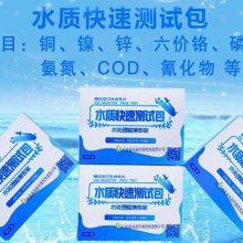 重金属铜离子快速检测Cu总铜水质快速测试包