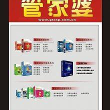 惠州管家婆软件|金蝶财务软件|ERP管理系统|惠州管家婆授权总代理商