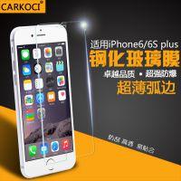 iphone7钢化膜苹果6plus钢化玻璃膜苹果6S手机钢化膜前后全屏膜5s