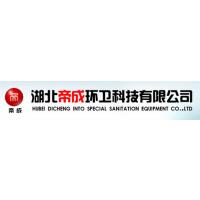 湖北帝成环卫科技有限公司