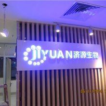 公司形象墙设计费用-广东梦昊广告-天河区林和公司形象墙设计