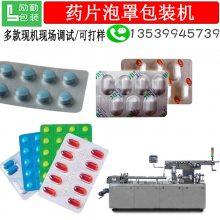 外贸出口铝塑封合器 药片包装机 板状胶囊塑封机 铝箔药片成型塑封机 定制