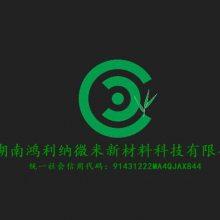 湖南鸿利纳微米新材料科技有限公司