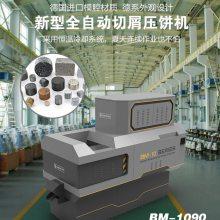 全自动铝屑压饼机成套设备厂家报价