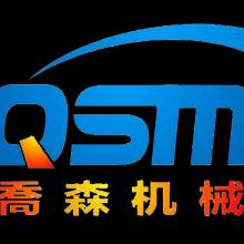 张家港乔森机械科技有限公司