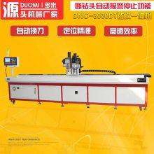 数控自动钻孔机 多米热销双头钻孔机 四轴通用加工组合机床