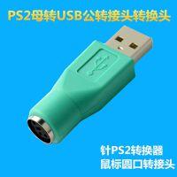 usb公转ps2母转接头 台式机电脑转换头键盘鼠标接口转换器连接头