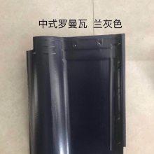连锁瓦欧式连锁瓦陶瓷屋面瓦天津武清屋面瓦厂家